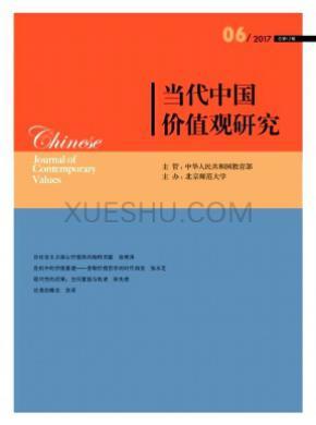 当代中国价值观研究杂志