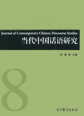 当代中国话语研究