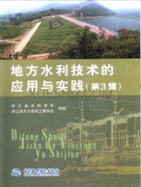 地方水利技术的应用与实践期刊