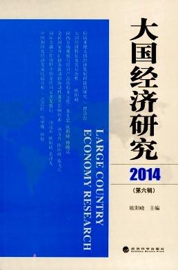 大国经济研究杂志社