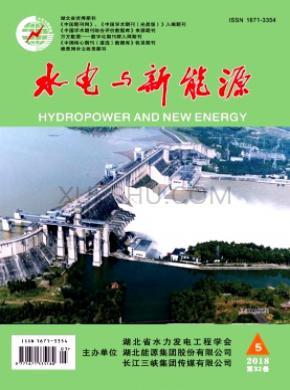 水电与新能源杂志