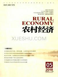 农村经济期刊