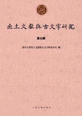 出土文献与古文字研究