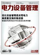 电力设备管理