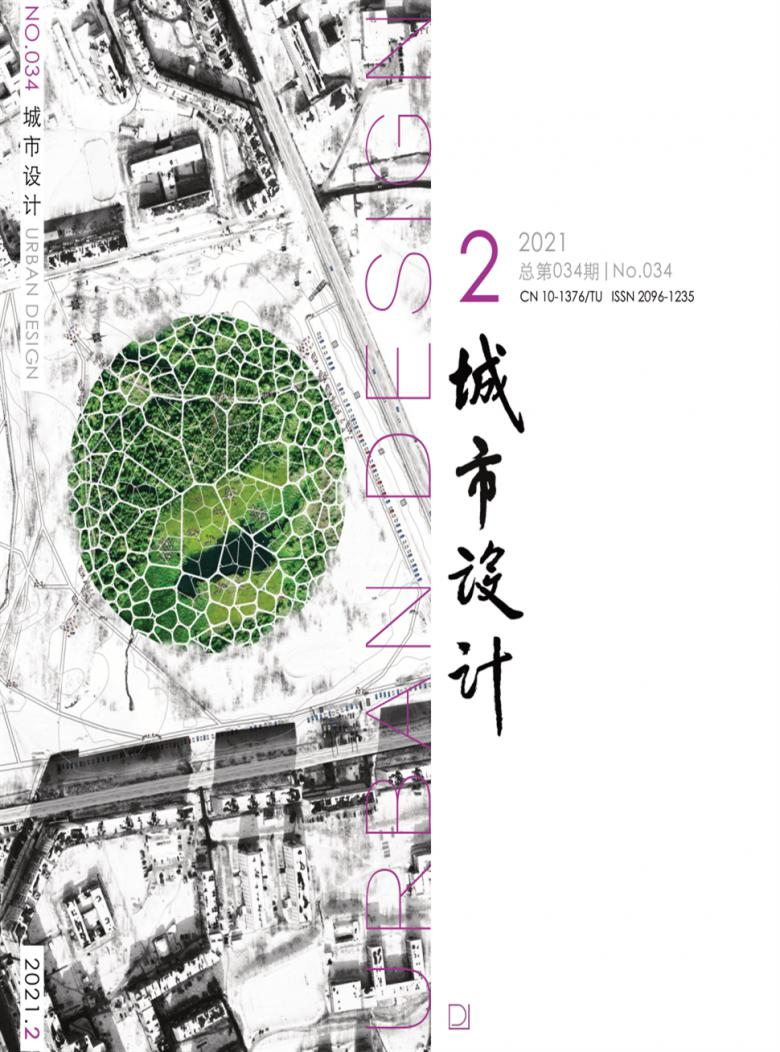 城市设计论文