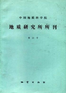 中国地质科学院地质研究所文集