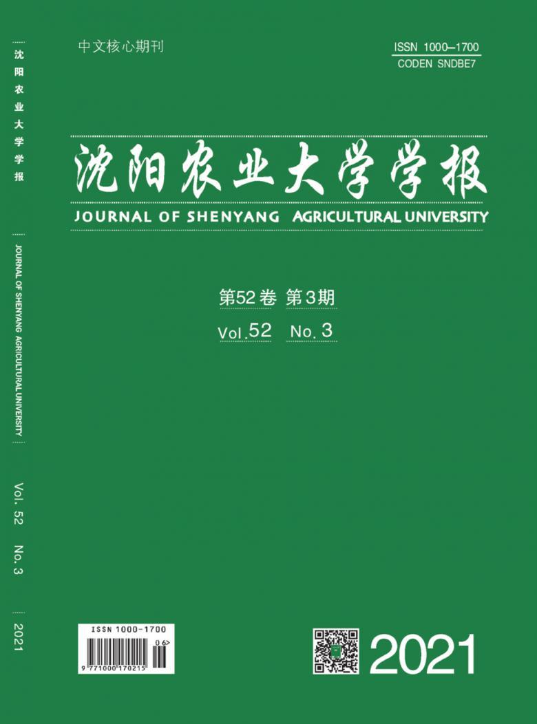 沈阳农业大学学报