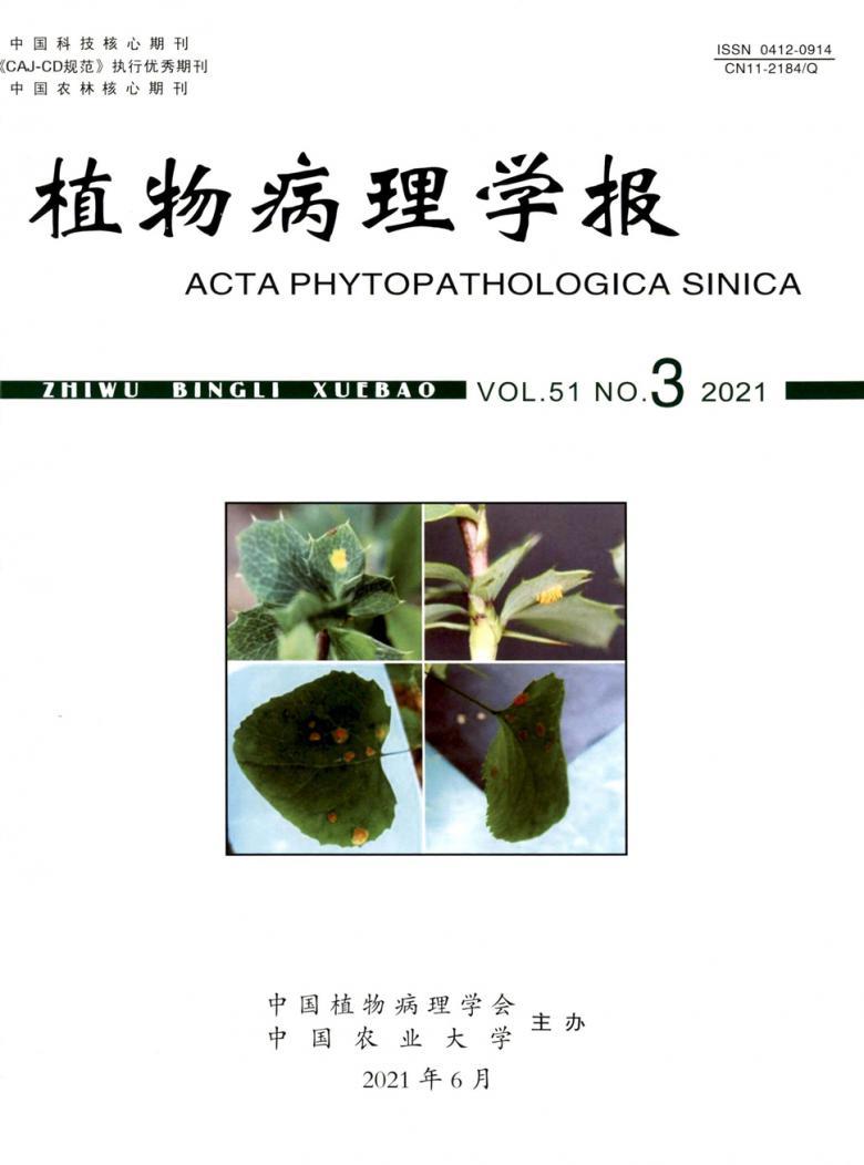 植物病理学报