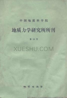 中国地质科学院地质力学研究所文集