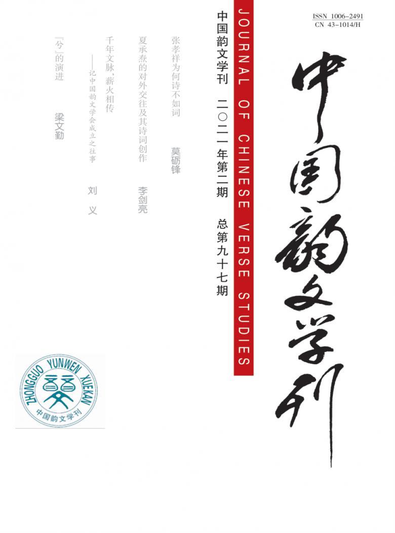 中国韵文学刊