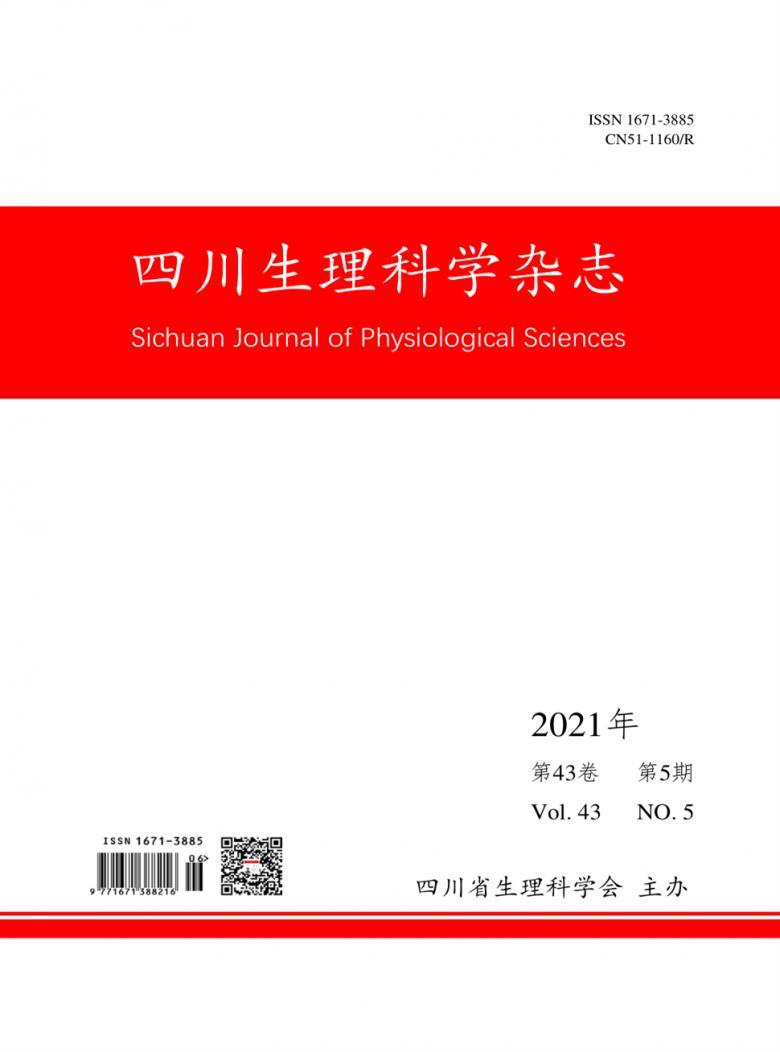 四川生理科学