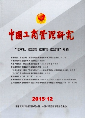 中国工商管理研究论文