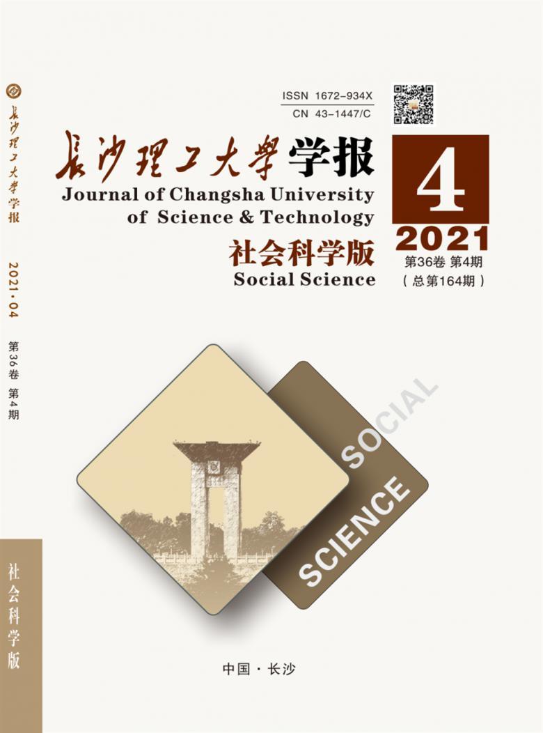 长沙理工大学学报