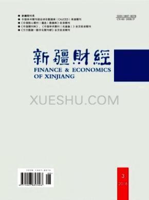 新疆财经杂志