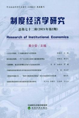 制度经济学研究