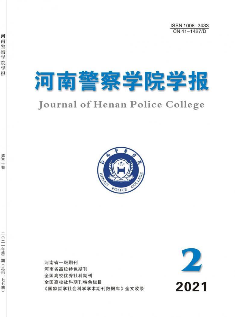 河南警察学院学报