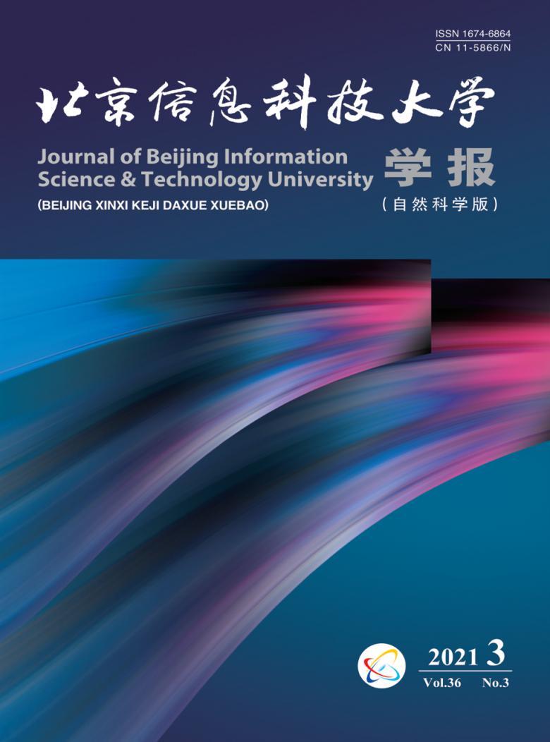 北京信息科技大学学报论文