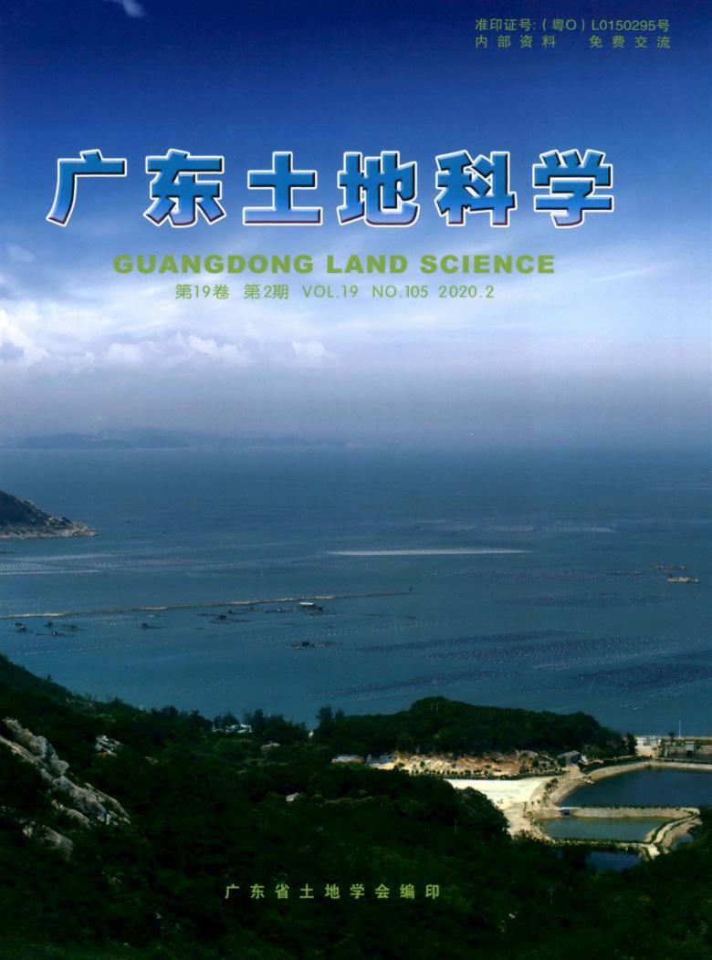 广东土地科学