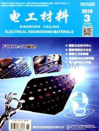 电工材料期刊