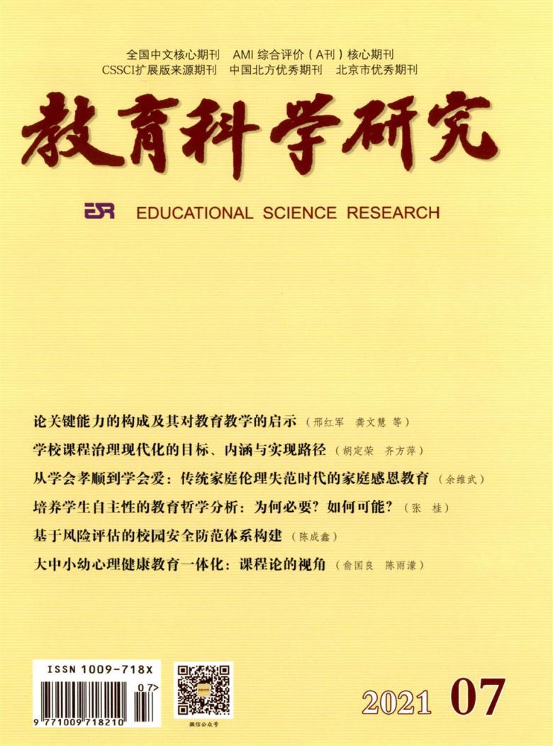 教育科学研究论文