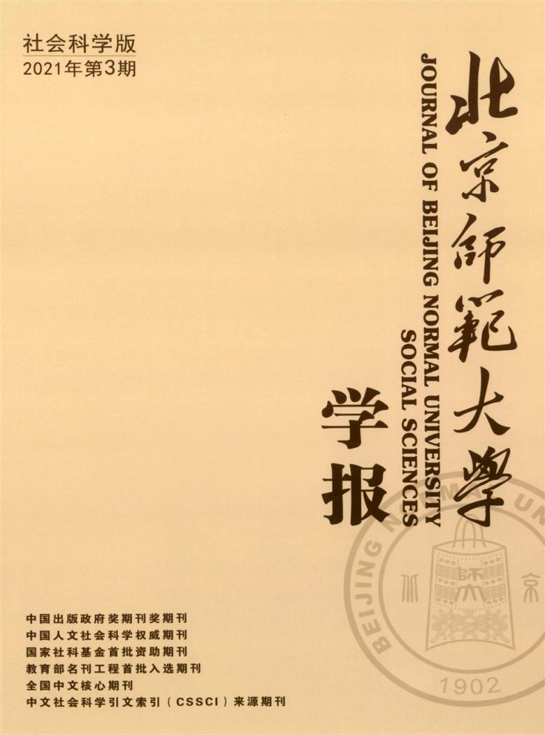 北京师范大学学报