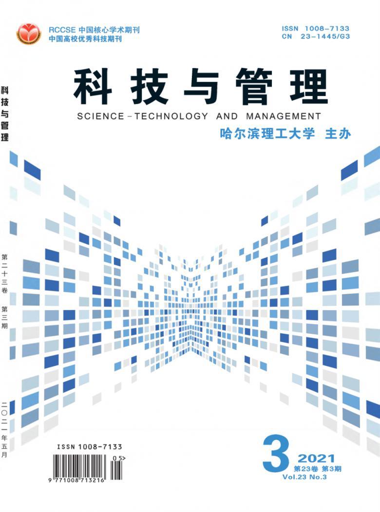 科技与管理论文