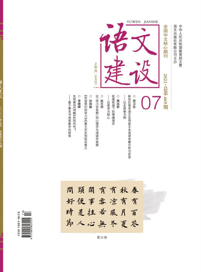 语文建设杂志社
