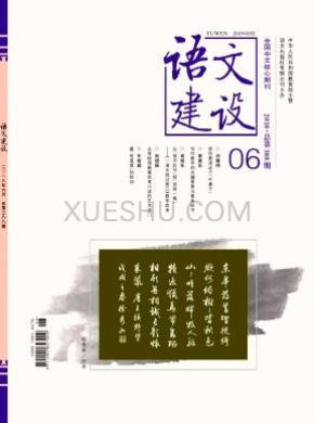 语文建设杂志