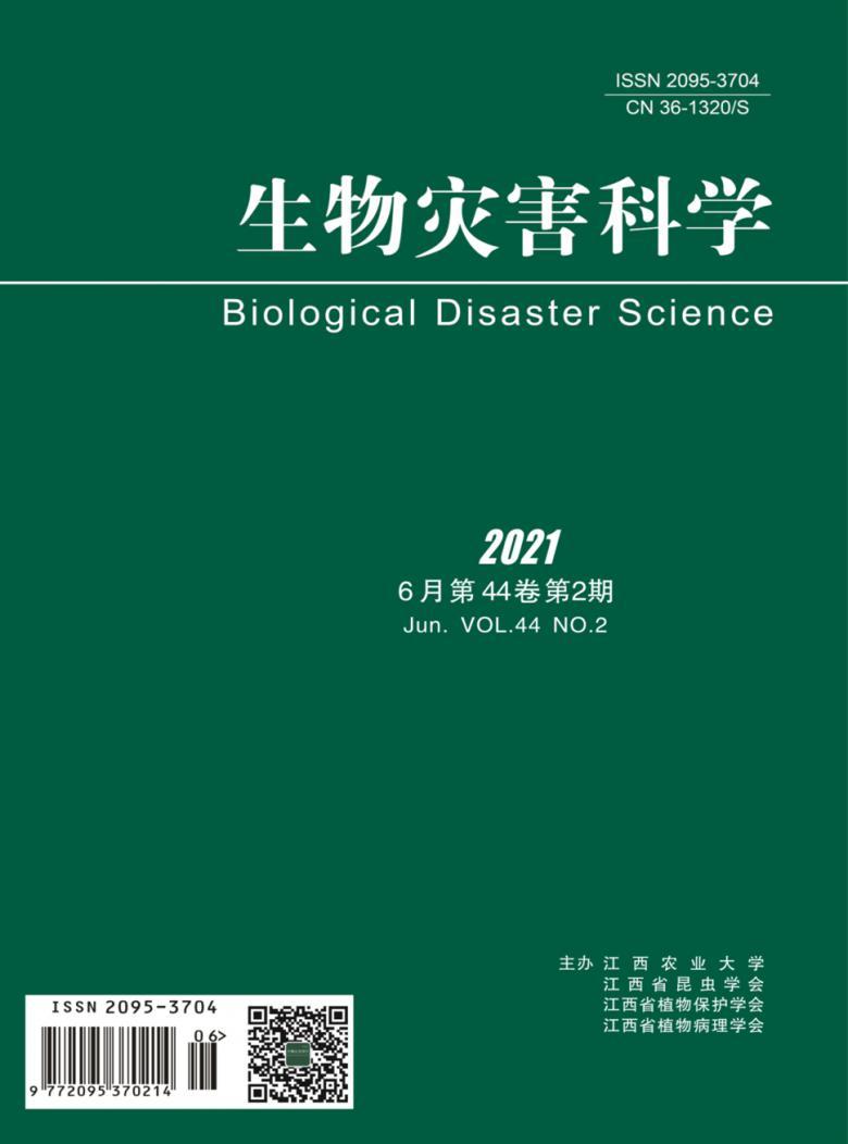 生物灾害科学