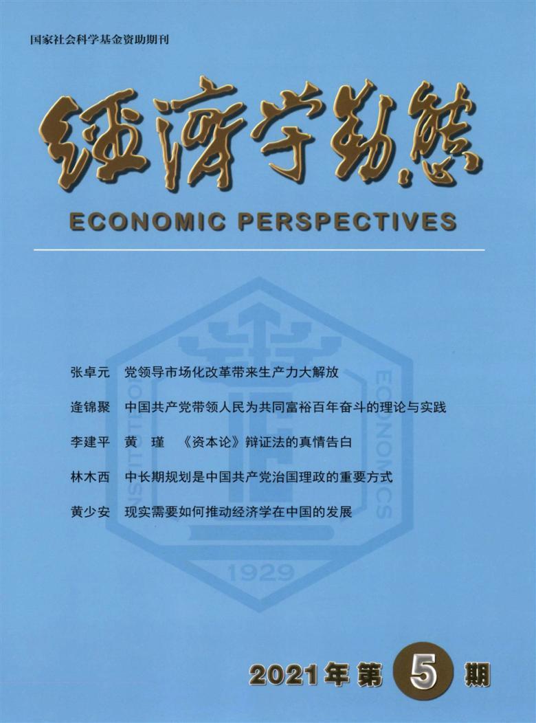 经济学动态