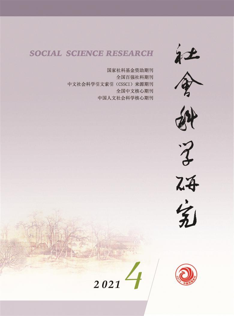 社会科学研究