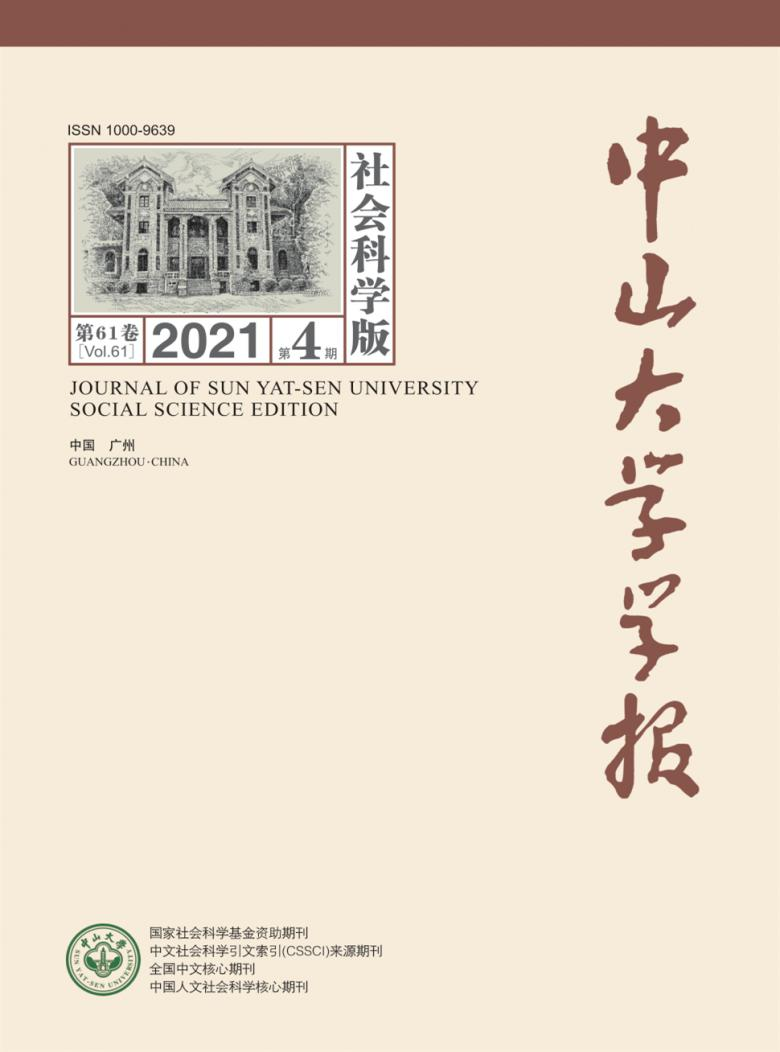中山大学学报