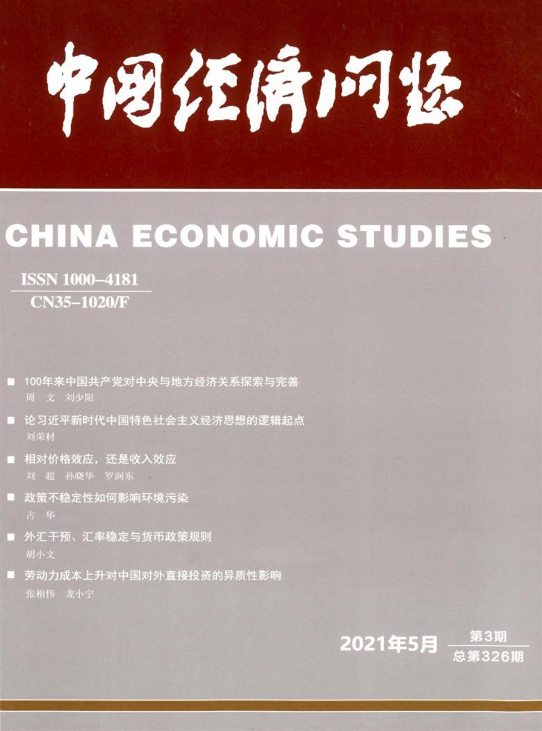 中国经济问题论文