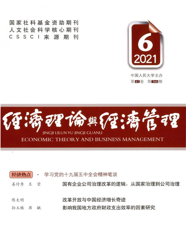 经济理论与经济管理