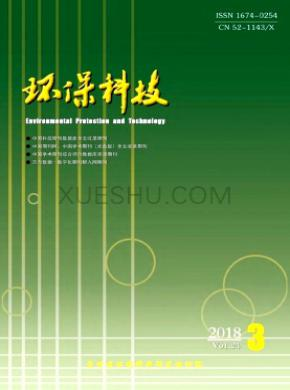 环保科技杂志