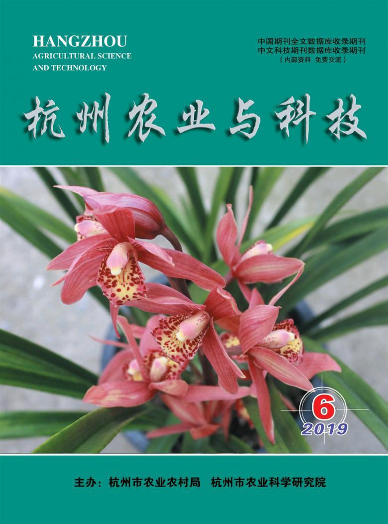 杭州农业与科技