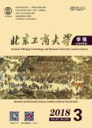 北京工商大学学报
