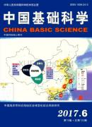 中国基础科学