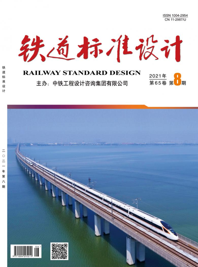 铁道标准设计