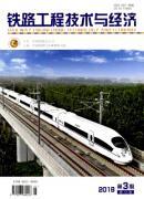 铁路工程造价管理