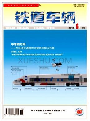 铁道车辆杂志