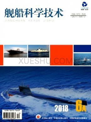 舰船科学技术杂志