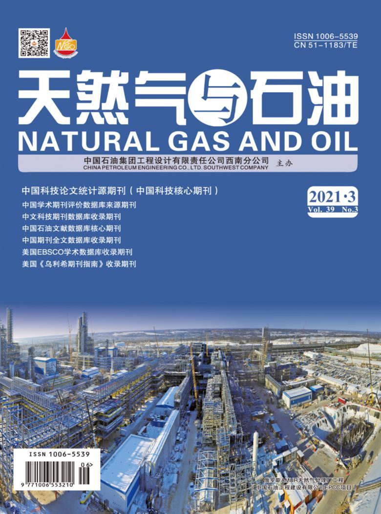 天然气与石油