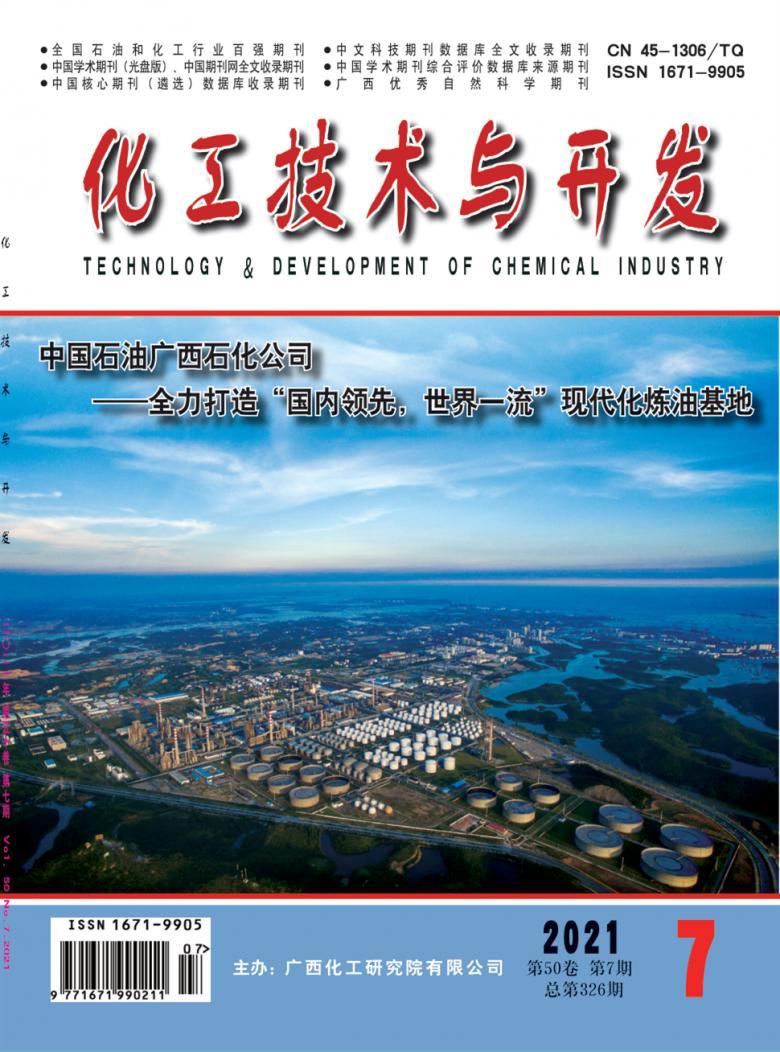 化工技术与开发论文