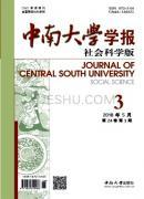 中南大学学报