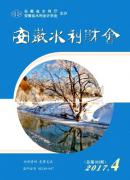 安徽水利财会