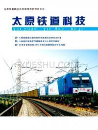 太原铁道科技期刊