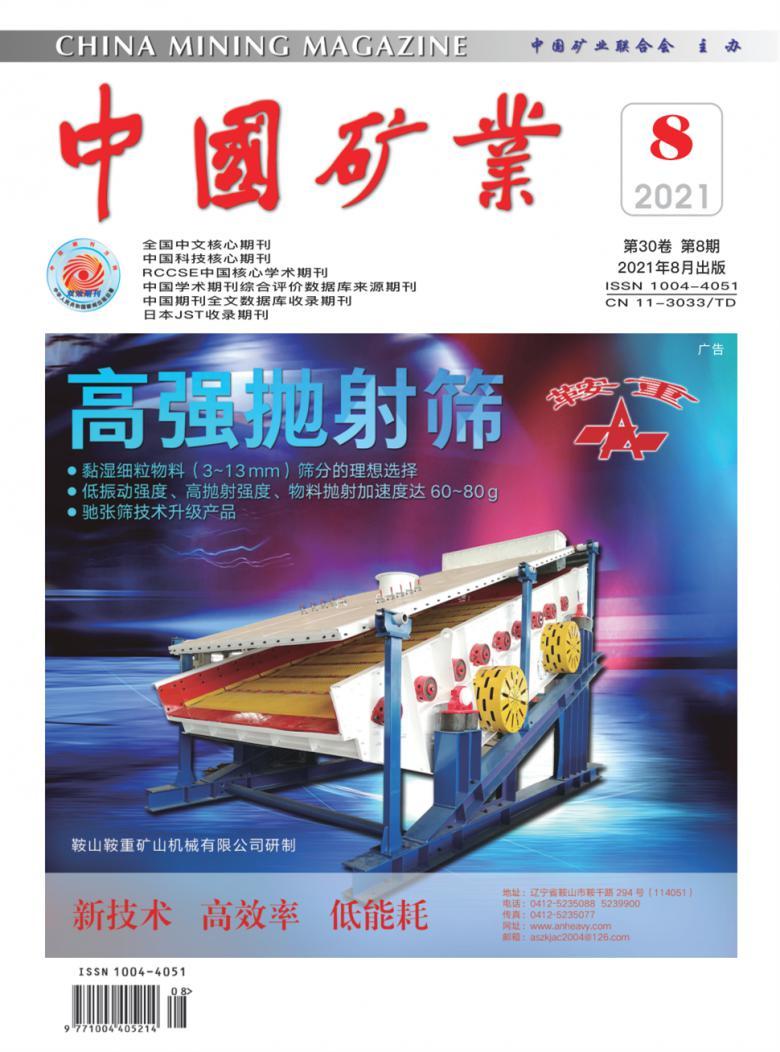 中国矿业杂志社