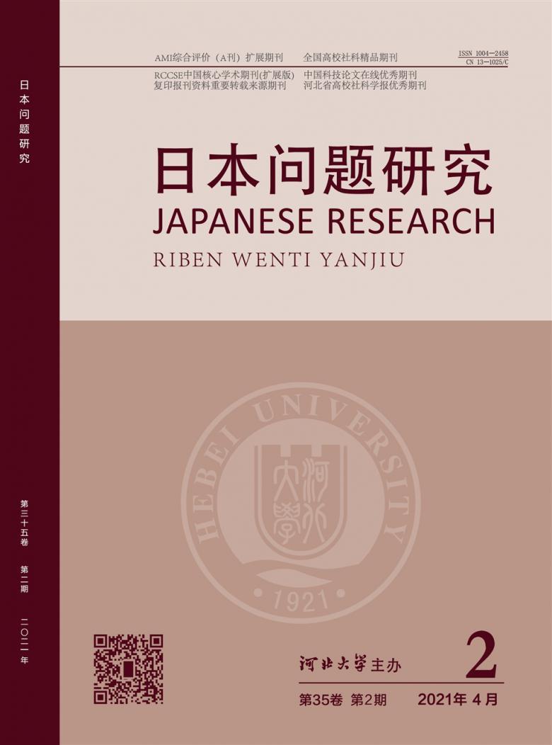 日本问题研究