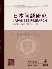 日本问题研究期刊